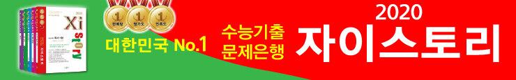 [고등참고서] 수경출판사 <2020 자이스토리> 구매 이벤트 증정_김영민