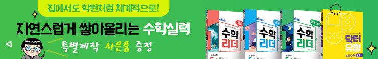 [초등참고서] 천재교육 <수학리더+닥터유형> 구매 이벤트 증정_김영민