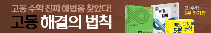 [고등참고서] 천재교육 <고등 해결의 법칙> 구매 이벤트 증정_김영민