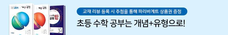 [초등참고서] 비상교육 <초등 개념+유형 교재> 리뷰 이벤트 추첨_김영민