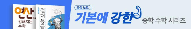 [중등참고서] 동아출판 <중등 수학 브랜드전> 구매고객 이벤트 증정_김영민