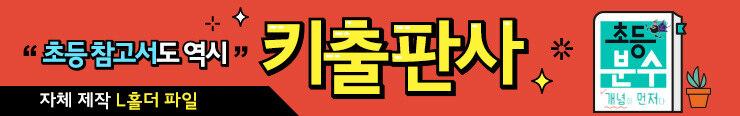 [초등참고서] 키출판사 <초등교재 구매> 구매 이벤트 증정_김영민