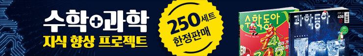[잡지] 동아사이언스 <과학동아+수학동아 합본호> 구매 이벤트_김영민
