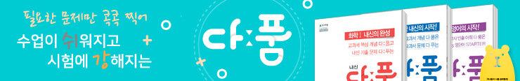[고등참고서] 천재교육 <고등 다품 시리즈> 구매 이벤트 증정_김영민