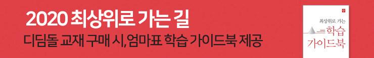 [초등참고서] 디딤돌교육 <디딤돌 초등 교재> 구매 이벤트 증정_김영민