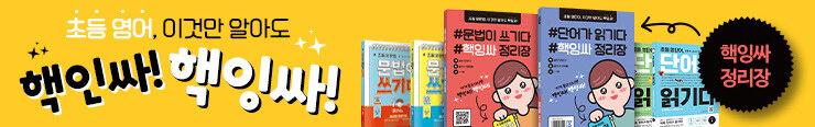 [초등참고서] 키출판사 <키출판사 초등 교재> 구매 이벤트 증정_김영민
