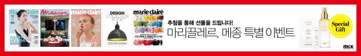 [잡지] MCK퍼블리싱 2019년 12월호 특별 선물 이벤트 추첨_김영민