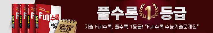 [고등참고서] 비상교육 <고등 풀수록 수능기출문제집> 구매 이벤트 증정_김영민