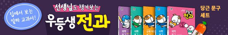 [초등참고서] 천재교육 <초등 우등생 전과> 구매 이벤트 증정_김영민
