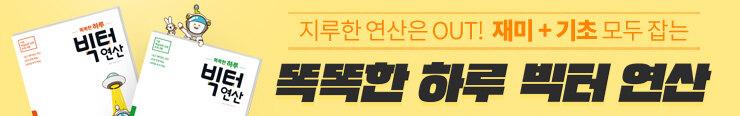 [초등참고서] 천재교육 <초등 빅터연산> 구매 이벤트 증정_김영민