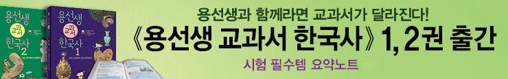 [초등참고서] 사회평론 <용선생 교과서 한국사> 구매 이벤트 증정_김영민