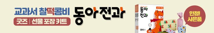 [초등참고서] 동아출판 <2020 동아전과> 구매 이벤트 증정_김영민