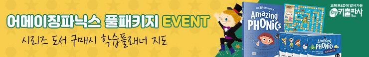 [초등참고서] 키출판사 <어메이징 파닉스> 구매 이벤트 증정_김영민