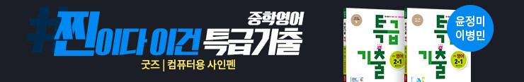 [중등참고서] 동아출판 <중등 영어 기출 신간> 구매 이벤트 증정_김영민