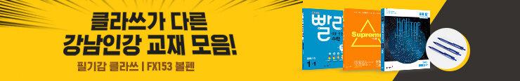 [중고등참고서] 동아출판 <2020 중고등 강남인강 교재> 구매 이벤트 증정_김영민