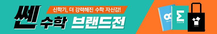 [초중고등참고서] 좋은책신사고 <쎈브랜드 기획전> 구매 이벤트 증정(노출용)_김영민