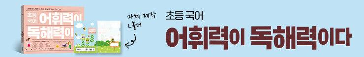 [초등참고서] 키출판사 <초등 국어 어휘력이 독해력이다 1단계 A> 구매 이벤트 증정_김영민