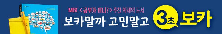 [중고등참고서] 천재교육 <중고등 3초 보카 시리즈> 구매 이벤트 증정_김영민