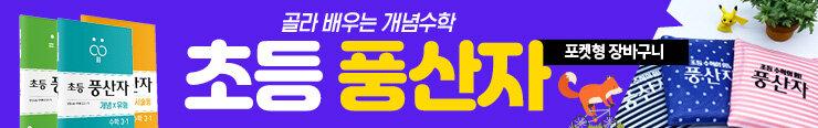[초등참고서] 지학사 <초등 풍산자> 구매 이벤트 증정_김영민