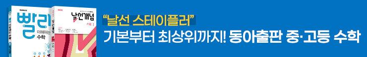 [중고등참고서] 동아출판 <중고등 수학 참고서> 구매 이벤트 증정_김영민