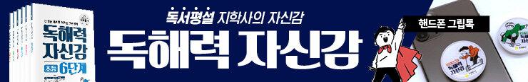 [초등참고서] 지학사 <독해력 자신감> 구매 이벤트 증정_김영민