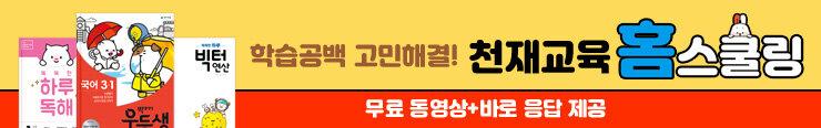 [초등참고서] 천재교육 초등 브랜드전 구매 이벤트 증정_김영민