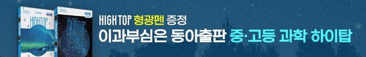 [중고등참고서] 동아출판 <과학 하이탑&싸플> 구매 이벤트 증정_김영민