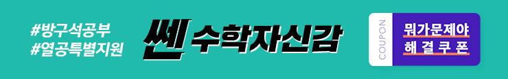 [초중고등참고서] 좋은책신사고 <쎈브랜드 기획전> 구매 이벤트 증정_김영민