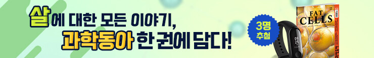 [잡지] 동아사이언스 <과학동아 6월호> 구매 이벤트 추첨_김영민