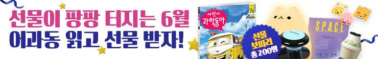 [잡지] 동아사이언스 <어린이과학동아 6월호> 구매 이벤트 추첨_김영민