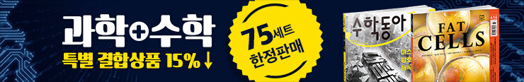 [잡지] 동아사이언스 <과수합본호 6월호> 구매 이벤트(웹노출)_김영민