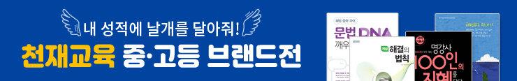 [중고등참고서] 2020 천재교육 중고등 브랜드전 구매 이벤트 증정_김영민
