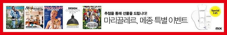 [잡지] MCK퍼블리싱 2020년 6월호 특별 선물 이벤트 추첨_김영민