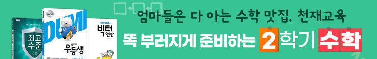 [초등참고서] 천재교육 <초등 2학기 수학> 구매 이벤트 증정(웹노출)_김영민