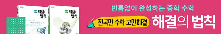 [중등참고서] 천재교육 중등 <해결의 법칙 시리즈> 구매 이벤트(노출용)_김영민