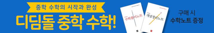 [중등참고서] 디딤돌교육 <디딤돌 중학 수학 교재> 구매 이벤트 증정_김영민
