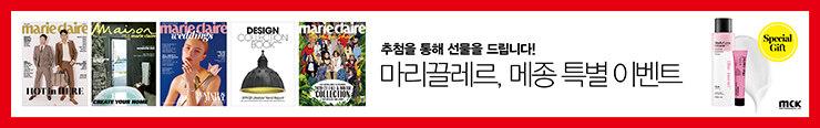 [잡지] MCK퍼블리싱 2020년 7월호 특별 선물 이벤트 추첨_김영민
