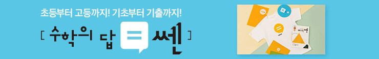 [초중고참고서] 좋은책신사고 <초중고 쎈수학> 구매 이벤트(웹노출)_김영민
