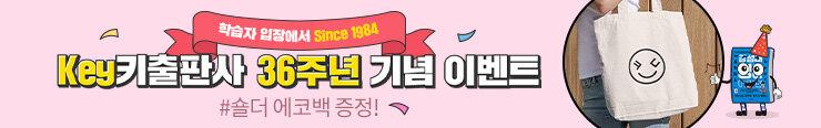 [초중고등참고서] 키출판사 <창립 36주년 기념> 구매 이벤트 증정_김영민