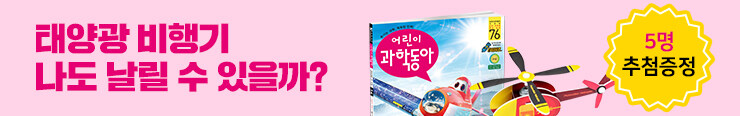 [잡지] 동아사이언스 <어린이 과학동아 Vol.13> 구매 이벤트 추첨_김영민
