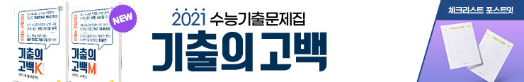 [고등참고서] 지학사 <기출의 고백> 구매 이벤트 증정_김영민