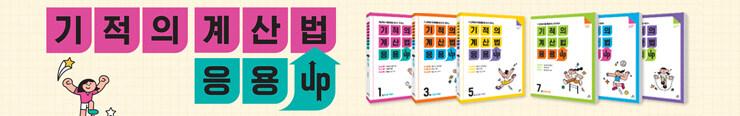 [초등참고서] 길벗스쿨 <기적의 계산법 응용UP> 구매 이벤트 증정_김영민