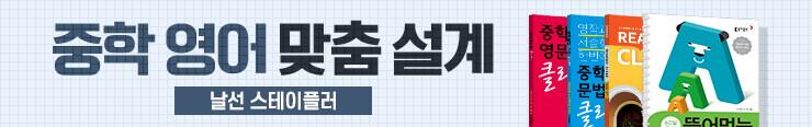 [중등참고서] 동아출판 중학 영어 교재 구매 이벤트 증정_김영민