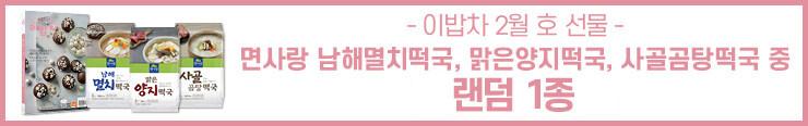 [잡지] 이밥차(그리고책) <이밥차 2021년 2월호> 구매 이벤트 노출용_김영민