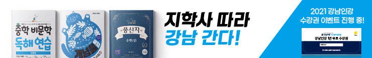 [중고등참고서] 지학사X강남인강 수강권 댓글 이벤트 추첨_김영민