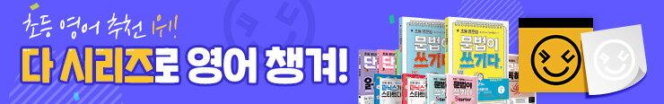 [초등참고서] 키출판사 <다 시리즈> 구매 이벤트 증정_김영민