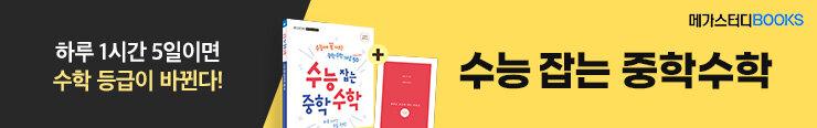 [고등참고서] 메가스터디 <수능 잡는 중학수학> 구매 이벤트 증정_김영민