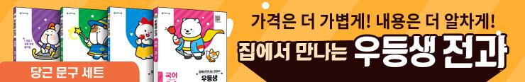 [초등참고서] 천재교육 <우등생 전과> 구매 이벤트 증정_김영민