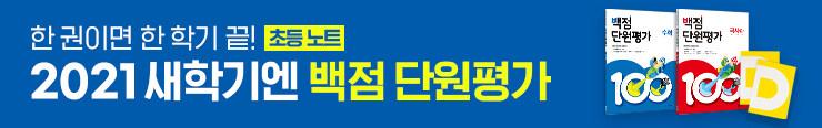 [초등참고서] 동아출판 <백점 단원평가> 구매 이벤트 증정_김영민