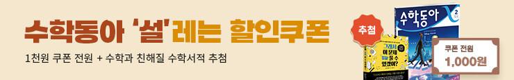 [잡지] 동아사이언스 <수학동아 2월호> 구매 이벤트 추첨_김영민